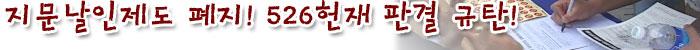 지문날인제도 폐지! 526헌재 판결 규탄!